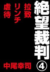 絶望裁判4 〜拉致・リンチ・虐待〜