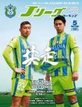 Jリーグサッカーキング2017年5月号