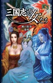 三国志の女たち