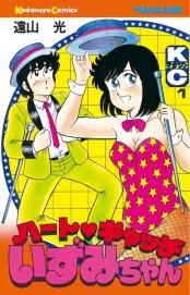 ハートキャッチいずみちゃん(1)