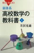 新体系 高校数学の教科書 上