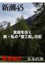 貧困を往く 続・私の「蟹工船」日記―新潮45eBooklet 教養編8