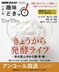 NHK 趣味どきっ!(水曜) きょうから発酵ライフ 〜体の真ん中から健・幸・美〜2017年4月〜5月