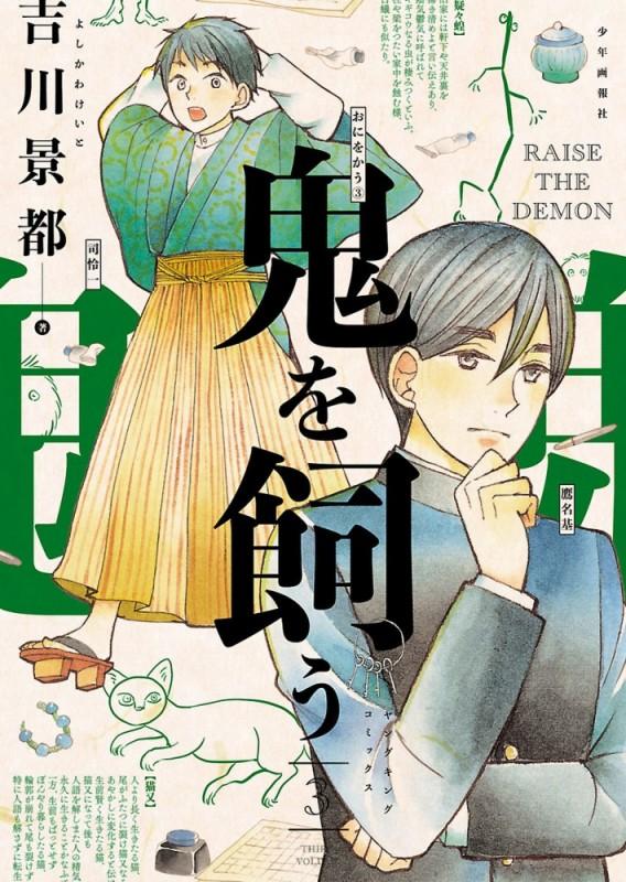 鬼を飼う(3)