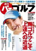 週刊パーゴルフ 2015/6/16号