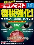 週刊エコノミスト2015年5/26号