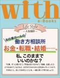 【期間限定価格】with e-Books お仕事ガールの働き方相談所