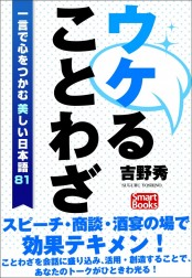 ウケることわざ 一言で心をつかむ美しい日本語81