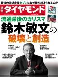週刊ダイヤモンド 15年6月6日号