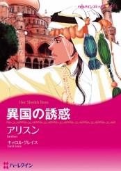ドラマティック・バースデーロマンスセット vol.2