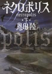 ネクロポリス(下)