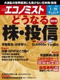 週刊エコノミスト2015年1/20号