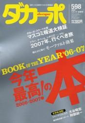 ダカーポ598号77人に1人! 「最難関小学校」お受験体験!