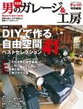 【期間限定価格】決定版 男のガレージ&工房