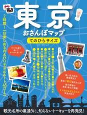 東京おさんぽマップ てのひらサイズ