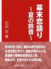 幕末恋語り〜夏の鈴音〜
