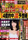 週刊アサヒ芸能 2016年11月3日号
