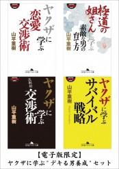 """【電子版限定】ヤクザに学ぶ""""デキる男養成""""セット"""