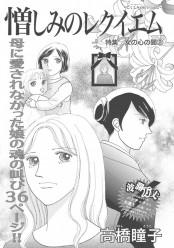 女の心の闇〜憎しみのレクイエム〜