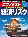 週刊エコノミスト2015年3/17号