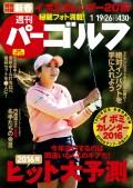 週刊パーゴルフ 2016/1/19.26号