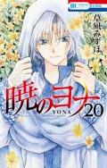 暁のヨナ(20)