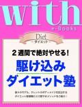 【期間限定価格】with e-Books 駆け込みダイエット塾