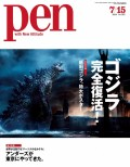 Pen 2014年 7/15号