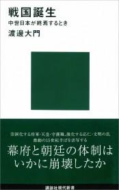【期間限定価格】戦国誕生 中世日本が終焉するとき