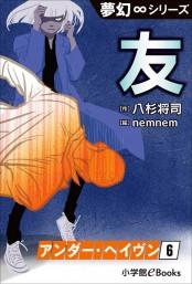 夢幻∞シリーズ アンダー・ヘイヴン6 友