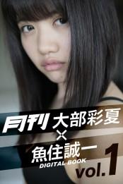 月刊 大部彩夏×魚住誠一 vol.1