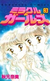 ミラクル☆ガールズ(3)
