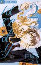 はぴまり〜Happy Marriage!?〜 2