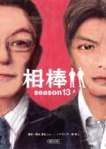 相棒 season13(上)