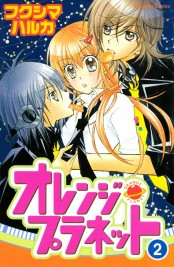 オレンジ・プラネット(2)