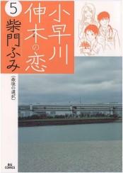 小早川伸木の恋 5