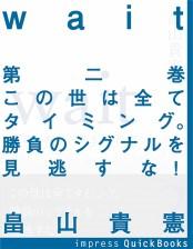 Wait 〜破壊・再生・誕生の法則〜 第二巻 この世は全てタイミング。勝負のシグナルを見逃すな!