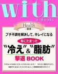 """【期間限定価格】with e-Books 冬にたまった""""冷え""""&""""脂肪""""撃退BOOK"""