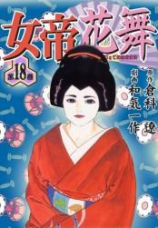 女帝花舞18