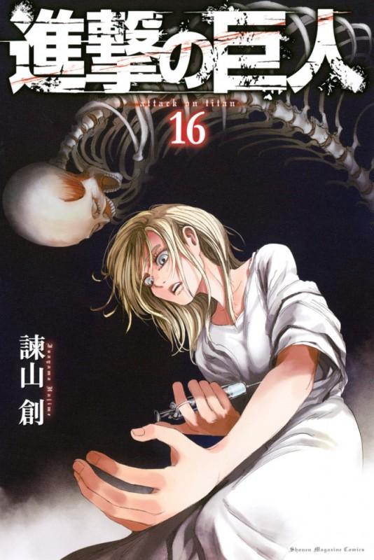 進撃の巨人 attack on titan(16)