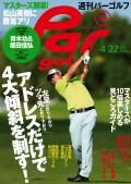 週刊パーゴルフ 2014/4/22号