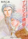 アポロンの懊悩 富士見二丁目交響楽団シリーズ 第4部