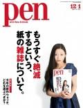 Pen 2014年 12/1号
