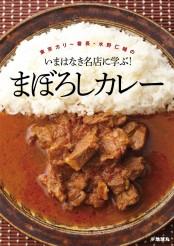 東京カリ〜番長・水野仁輔の いまはなき名店に学ぶ! まぼろしカレー