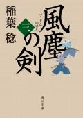 風塵の剣(三)