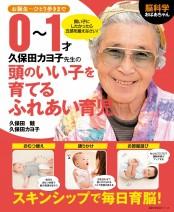 脳科学おばあちゃん 久保田カヨ子先生の0〜1才頭のいい子を育てるふれあい育児