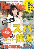 YokohamaWalker横浜ウォーカー 2016 3月号