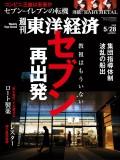 週刊東洋経済2016年5月28日号