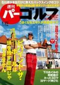 週刊パーゴルフ 2015/1/27号