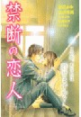 禁断の恋人 BETSUFURE LOVE COLLECTION(1)